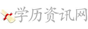 学历资讯网